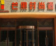 Photo of the hotel Zhucheng Mango Fashion Guesthouse