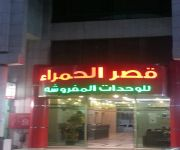 Photo of the hotel Qasr Al Hamra Abha