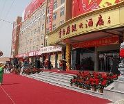 Photo of the hotel Jiaozuo Yuntai Holiday Hotel