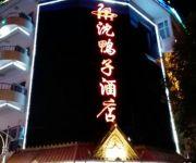 Photo of the hotel Shen Ya Zi Hotel