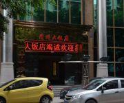Photo of the hotel Jianzhou Hotel