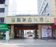 Photo of the hotel Wucheng Jiayuan hOTEL
