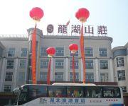 Photo of the hotel Longhu Villa