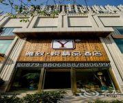 Photo of the hotel Yazhi Tea City Boutique Hotel