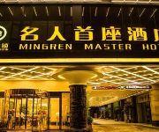 Photo of the hotel Mingren Master Hotel Yijia Chain Hotel Wenjiang University Branch