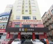 Photo of the hotel Anyi 158 Suining Branch Mainland Chinese Citizens Only