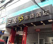 Photo of the hotel Anyi 158 Jianyang