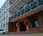 Photo of the hotel GreenTree Inn JieFang Road JiangSu University Affiliated Hospital (Domestic only)
