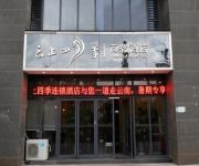 Photo of the hotel Fairyland Hotel  Middle Haiyuan Road Branch Domestic only