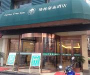 Photo of the hotel GreenTree Inn Zhongshan Avenue Hongsu Avenue Express Hotel (Domestic only)