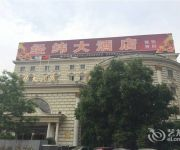 Photo of the hotel Jingwei Hotel