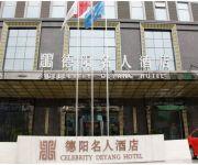 Photo of the hotel Celebrity Deyang Hotel