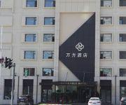 Photo of the hotel Wan Fang Hotel