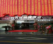 Photo of the hotel Thank Inn Ya'an East Avenue