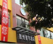 Photo of the hotel Jiazhou Jinghua Hotel