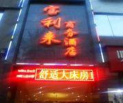 Photo of the hotel Baolilai Business Hotel