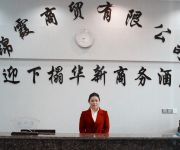 Photo of the hotel Shannan Huaxin Business
