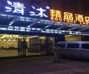 Photo of the hotel Qingmu Hotel Wangmei Road(Chinese only)