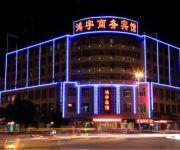 Photo of the hotel Hongyu Business Hotel