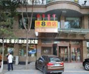 Photo of the hotel Super 8 Hotel Heping Road Branch Mainland Chinese Citizens Only