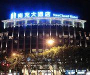 Photo of the hotel Nan Chong Hotel