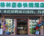 Photo of the hotel GreenTree Inn Fangzhi Road Express