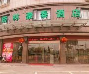 Photo of the hotel GreenTree Inn Tongxiang Tudian(domestic guest only)