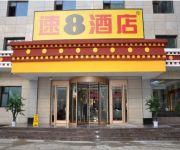 Photo of the hotel Super 8 (Hezuo Shengshi Jubao) Mainland Chinese Citizens Only