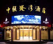 Photo of the hotel ZhongLian Harbor Hotel