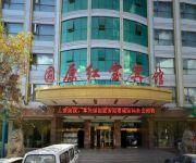 Photo of the hotel Guyuan Hongbao Hotel