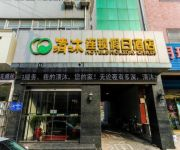 Photo of the hotel Qingmu Hotel Zhenxing Road(Domestic only)