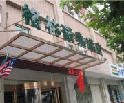 Photo of the hotel GreenTree Inn Bei'ai Road Express Hotel(Domestic only)