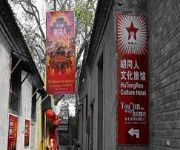Beijing CU National Youth Hostel