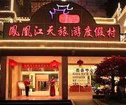 Phoenix Jiangtian Holiday Village