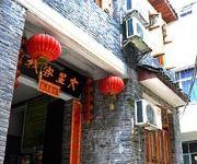 Wenxing Inn - Fenghuang