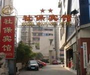 Chengdu Shebao Hotel