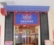 Hanting Hotel Nandan Road Branch