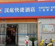 Hanting Hotel Lu Jia Zui Ba Bai Ban