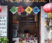 Five Girls Inn - Xitang