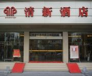 Enshi Qingxin Hotel