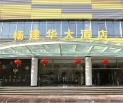 Yangjianhua Hotel Shanghai Huamu Branch
