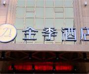 JI Hotel Xi'an Second Fengcheng Road