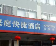 Hanting Hotel Shanghai Railway Station(Chinese Residence only)