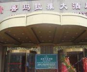 Himalaya Grand Hotel Chengdu