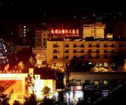 Jiudingshan International Hotel - Aba Prefecture