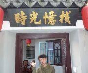 Shiguangyi Inn - Xitang