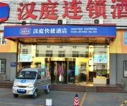 Hanting Hotel Beijing Zhong Guan Cun People's University Branch