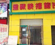 Shenyang Jinqiu Express Hotel