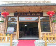 Zhangjiajie Youranju Hostel