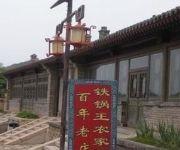 Beijing Badaling Tieguowang Inn